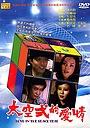 Фільм «Tai kong shi de ai qing» (1978)