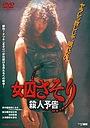 Фильм «Joshuu sasori: Satsujin yokoku» (1991)