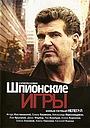 Фільм «Шпионские игры: Ускользающая мишень» (2008)