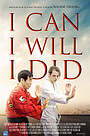 Фильм «Я могу. Я смогу. Я смог.» (2017)
