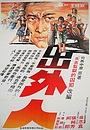 Фільм «Chu wai ren» (1983)