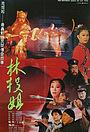 Фільм «Месть призрака дерева» (1988)