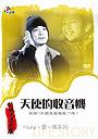 Фільм «Tian shi de shou yin ji» (2015)