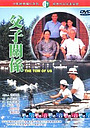 Фільм «Fu zi guan xi» (1987)