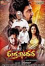 Фільм «Rudra Tandava» (2015)