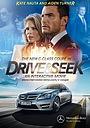 Фільм «Drive & Seek» (2011)