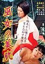 Фильм «Miko no bihada» (2001)