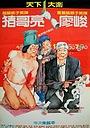 Фільм «Tien hsia yi ta le» (1988)