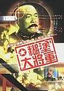 Фільм «Hu tu da jiang jun» (1973)