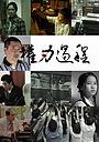 Фільм «Quanli guocheng» (2012)