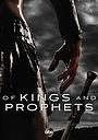 Серіал «Цари и пророки» (2016)