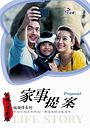 Фільм «Jia shi ti an» (2014)