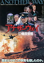 Фильм «Another Way: D-Kikan-Joho» (1988)