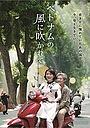 Фільм «Betonamu no kaze ni fukarete» (2015)