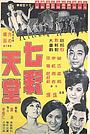 Фільм «Qi cai tian tang» (1969)