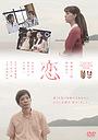 Фільм «Koi» (2014)