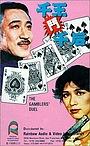 Фільм «Qian wang dou qian hou» (1981)