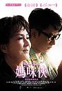 Фільм «Wonder Mama» (2014)