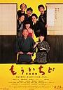 Фільм «Mô ichido» (2014)