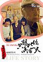 Фільм «My Old Boy» (2014)
