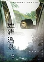 Фільм «The Boar King» (2014)