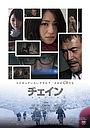 Фильм «Chain» (2014)