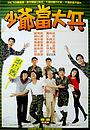 Фільм «Shao ye dang da bing» (1990)