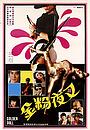 Фільм «Jin fen ye cha» (1983)