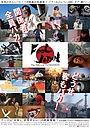 Фильм «Fool Japan: The ABCs of Tetsudon» (2014)
