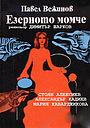 Фильм «Ezernoto momche» (1995)