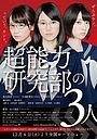 Фильм «Chônôryoku kenkyûbu no 3 nin» (2014)