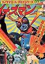 Сериал «Inazuman Furashu» (1974)