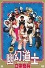 Фільм «Li ti qi bing» (1989)