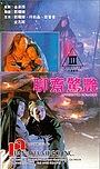 Фільм «Liu jai ging yim» (1991)