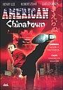 Фільм «Китайский квартал в Америке» (1995)