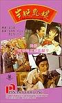 Фільм «Ban yao ru niang» (1992)