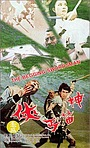 Фільм «Shen di gai xia» (1972)