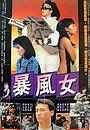 Фільм «Shi jie wei shui» (1988)