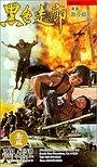 Фільм «Чёрный Коридор» (1994)