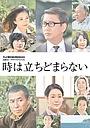 Фильм «Toki wa tachidomaranai» (2014)