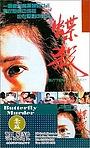 Фільм «Die sha» (1989)