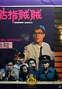 Фільм «Dian zhi zei zei» (1988)
