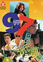 Фільм «97 fung lau mung» (1994)