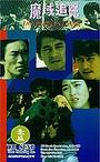 Фільм «Mo yu zhui kong» (1994)