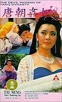 Фільм «Tong chiu gaan fei» (1993)