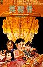 Фільм «Mo cuo gu» (1985)