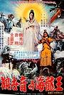 Фільм «Guan shi yin yu Hai long wang» (1982)