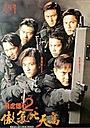 Фільм «Лучшие из лучших» (1996)