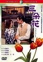 Фільм «San duo hua» (1970)