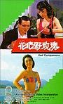 Фільм «Постельные компаньоны» (1988)